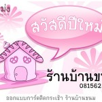 bann-kha-nom-card