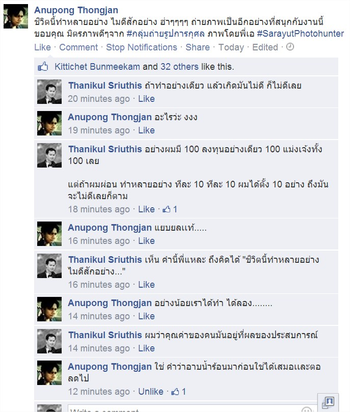 Timeline Photos - Anupong Thongjan - Google Chrome