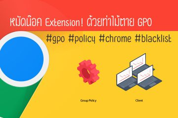 BLOCK EXTENSION ON GOOGLE CHROME