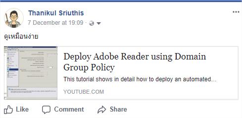 บันทึก Group Policy Object (GPO) บน Domain Controlller